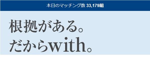 with-warikiri2