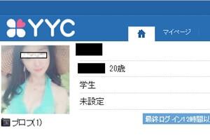 YYCは割り切り目的の女性が多い?サクラや業者は?