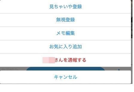 hapime-tsuuhou4