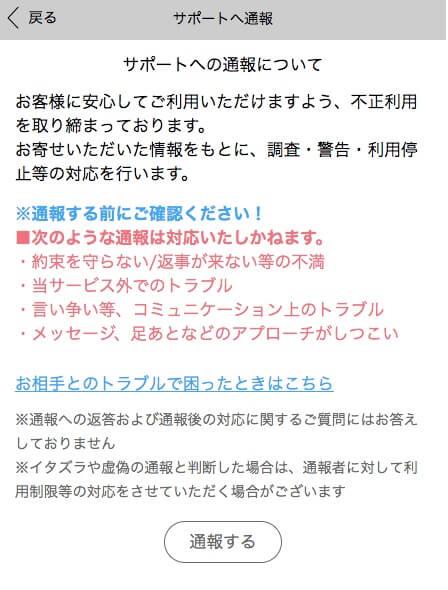 hapime-tsuuhou5