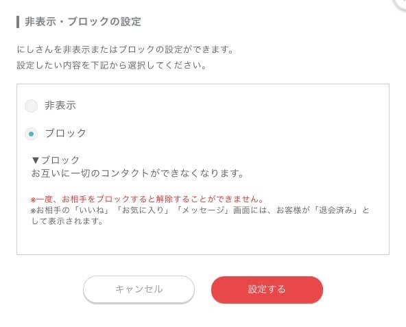 matching-app-yarimoku2