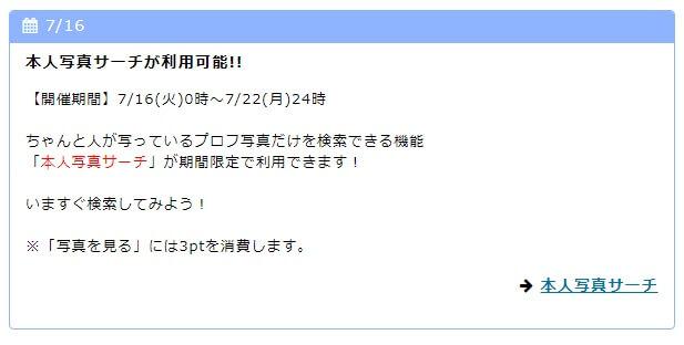 pcmax-papakatsu4