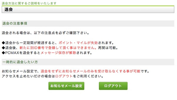 pcmax-riyou-teishi2