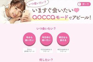 aocca(アオッカ)の料金体系を徹底解説!他アプリと比べて安い?