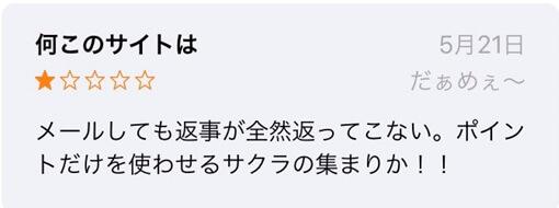 aocca-sakura-kuchikomi2