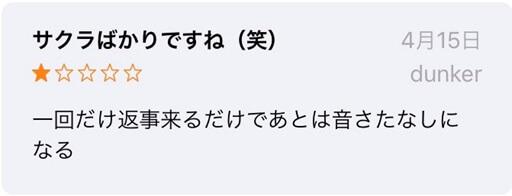 aocca-sakura-kuchikomi3