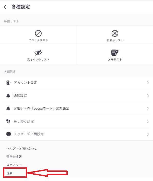 aocca-taikai3