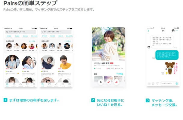 pairs-app-top