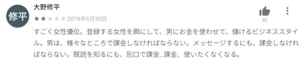tapple-kuchikomi3