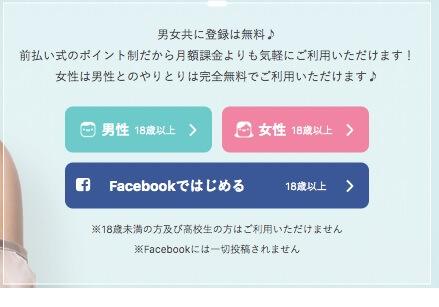 wakuwakumail-facebook-ninshou