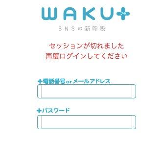 wakuwakumail-muryou3