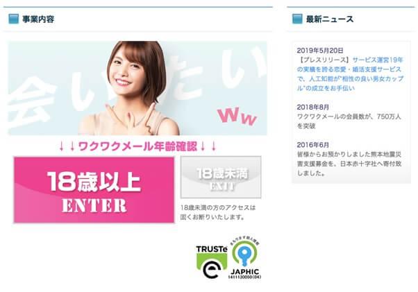 wakuwakumail-taikai7