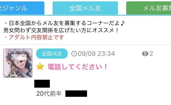 happymail-pure-keijiban2