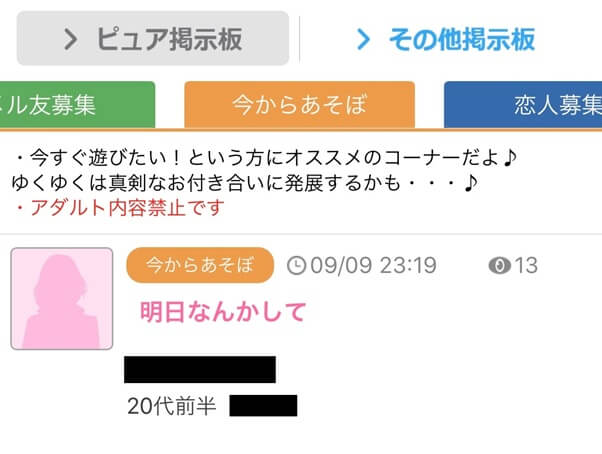 happymail-pure-keijiban3