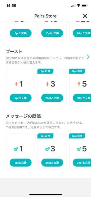 pairs-kidoku2