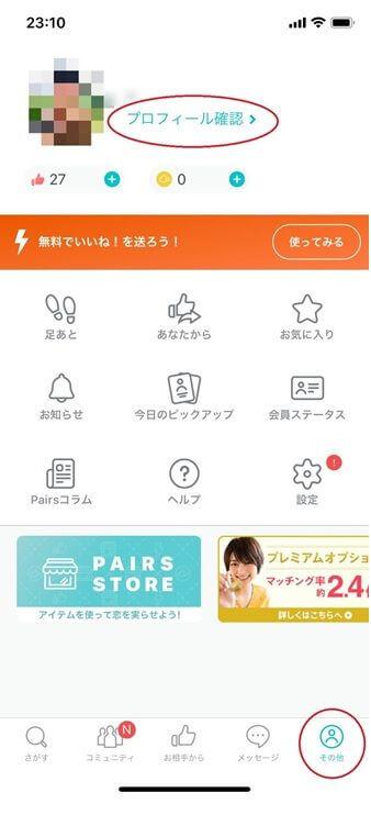 pairs-tsubuyaki2
