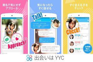 YYCのアプリは使いにくい?ブラウザ版とはどこが違うのか?