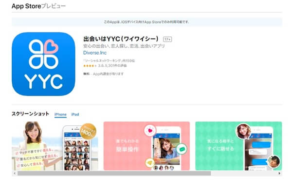 yyc-app-top