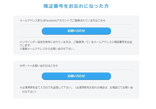 hapime-login4
