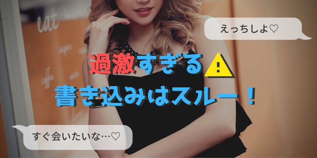 happymail-kiken-7