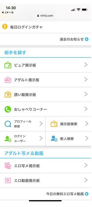 jmail-apli13
