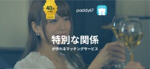 papakatsu-app-ranking-paddy67