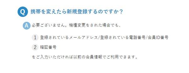 pcmax-account-hikitsugi3