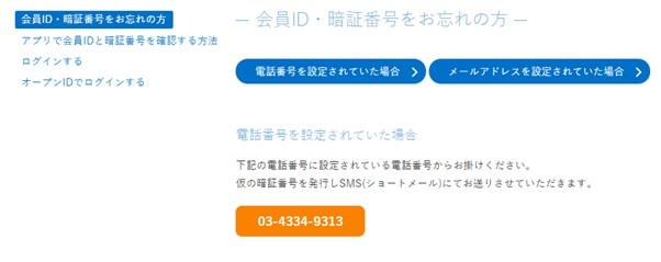 pcmax-account-hikitsugi4