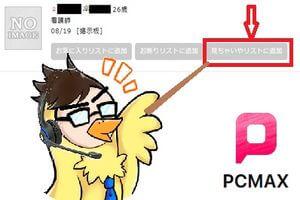 PCMAXの拒否(ブロック)機能とは?使い方と設定手順を紹介