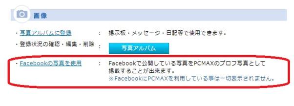 pcmax-facebook5