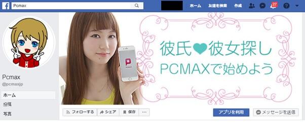 pcmax-facebook7