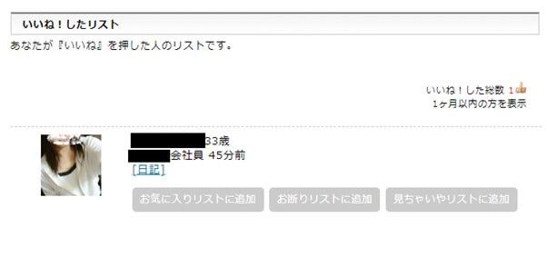 pcmax-iine-torikeshi3