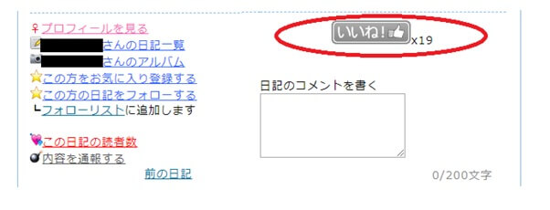 pcmax-iine-torikeshi4