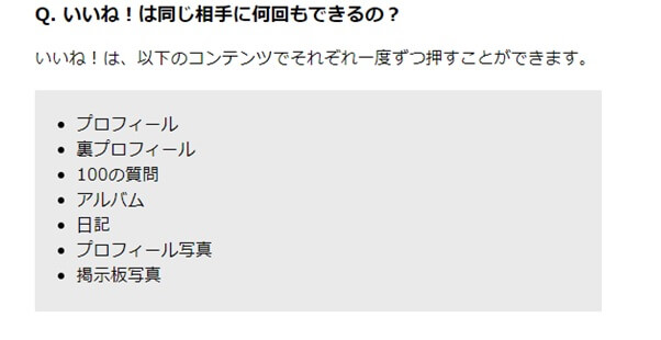 pcmax-iine-torikeshi6