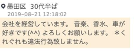 wakuwakumail-syachou3