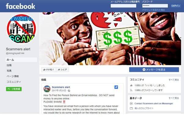 facebook-scammers-alert