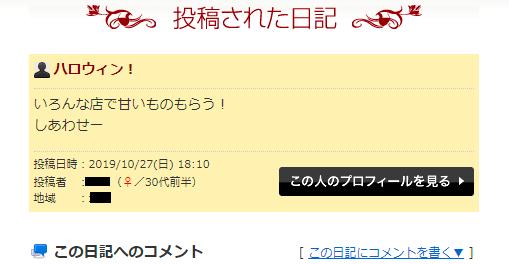 hananokai-muryou3