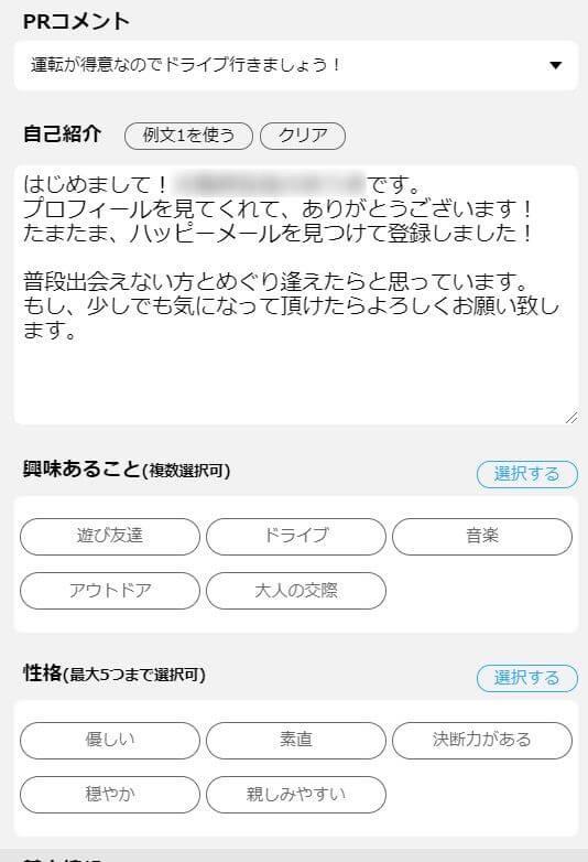 happy-kouryaku19