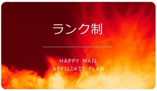 happymail-afirieito9