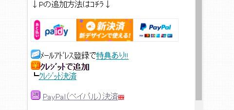 happymail-creditcard1