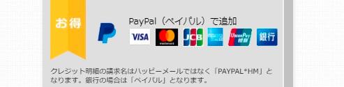 happymail-creditcard2