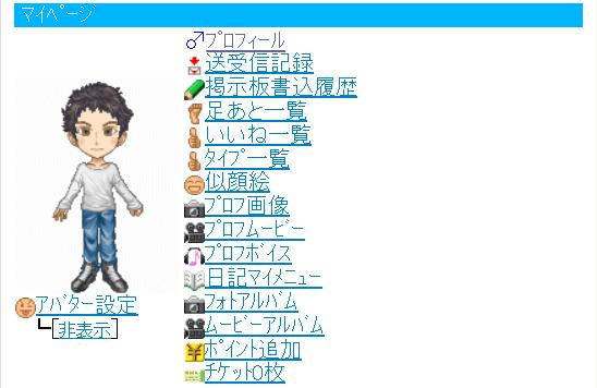 happymail-jikosyoukai1