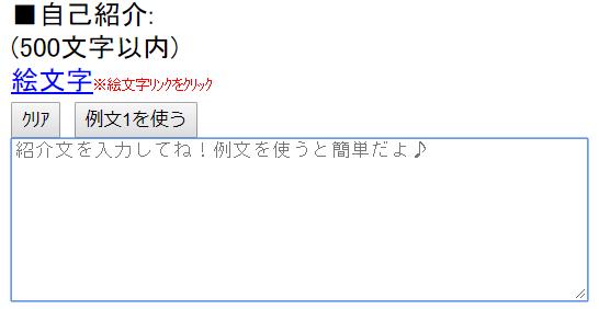 happymail-jikosyoukai2