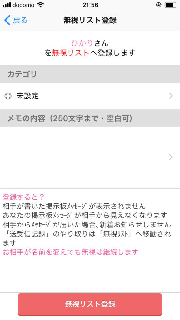happymail-kaiyaku10