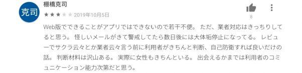 happymail-kaiyaku12
