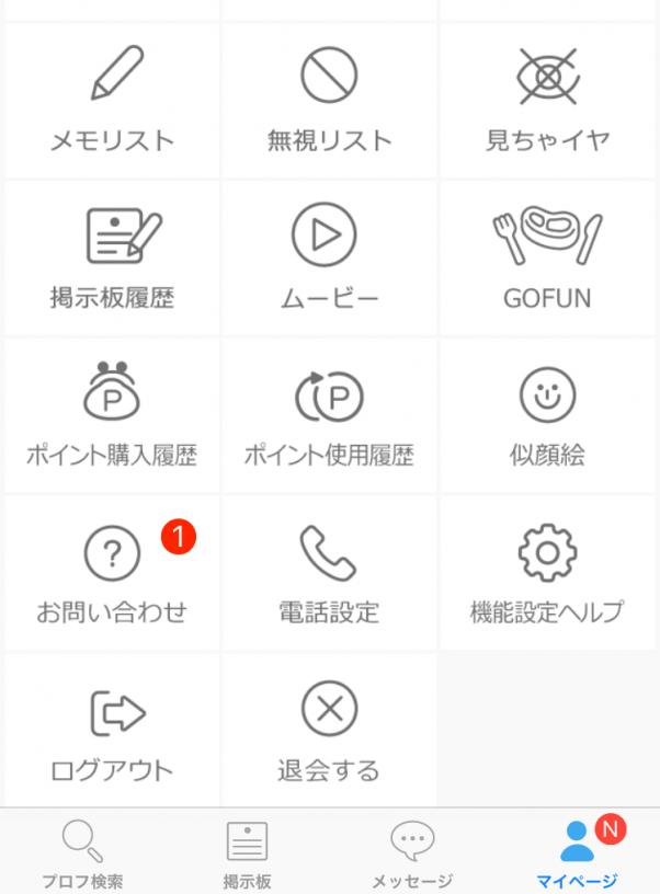happymail-kaiyaku4