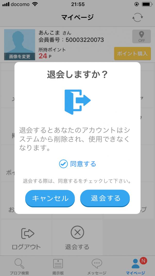 happymail-kaiyaku5
