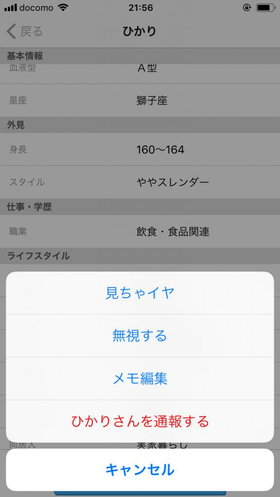happymail-kaiyaku9