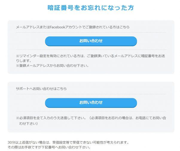 happymail-login-error3