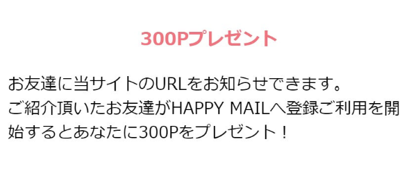 happymail-point4
